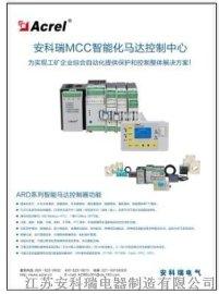 工业企业电能管理系统解决方案之-(8)低压电机节能与控制系统