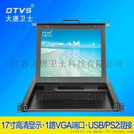 大唐卫士DL1700-B切换器KVM17寸单口LCD屏支持USB/PS2机架式