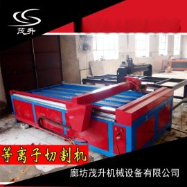 金属板材切割机 数控等离子切割机 茂升制造