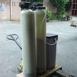 软化水设备,井水处理设备、自来水净水器,锅炉软水器