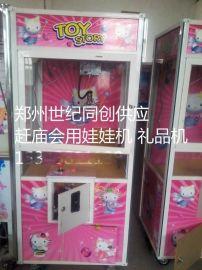 郑州赶庙会用抓娃娃机