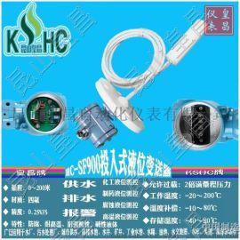 全量程HC- F-2008壳体投入式液位变送器 防腐型投入式液位变送器