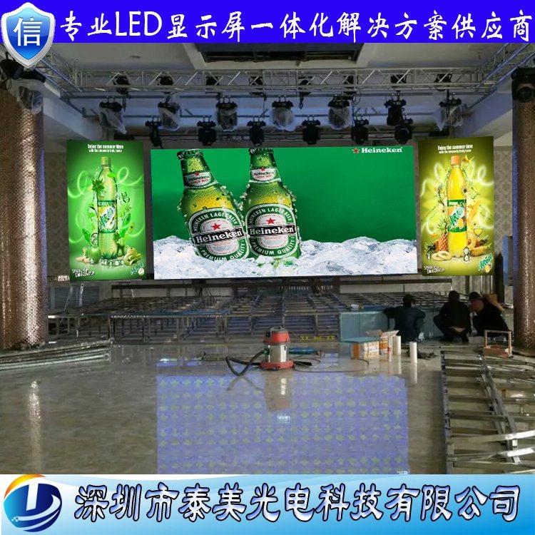深圳泰美光电厂家直销酒店挂墙磁吸式p3室内彩色led大屏幕显示屏
