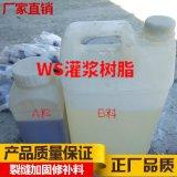 批發細微結構裂縫修補膠 改性環氧樹脂灌漿料 化學補強AB灌漿樹脂