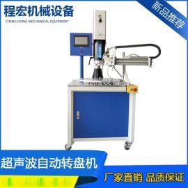 程宏超聲波自動轉盤超聲焊接機 15K轉盤式塑焊機 超音波塑膠熔接
