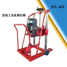 取芯机工厂 混凝土钻孔取芯机 电动混凝土取芯机价格低廉