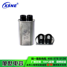 商用微波炉设备高压电容器CH86 0.66uF~1.30uF/2500V