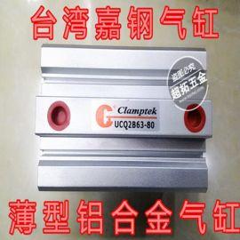台湾嘉钢clamptek气缸 薄型铝合金UCQ2B63系列气缸
