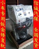大量批发钣金修复机整形机二保焊机