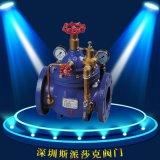 球墨鑄鐵400X流量控制閥DN100 150 200 250斯派莎克華通正豐閥門