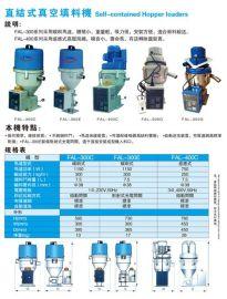 深圳直接式吸料机,填料机