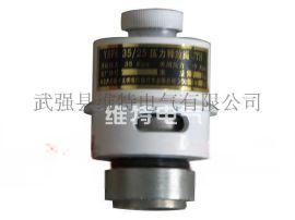 厂家直销 维特牌 YSF6-35/25压力释放阀