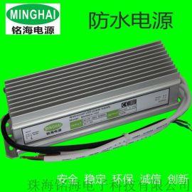 深圳 宁波 珠海 LED驱动电源 路灯电源100w 过CE认证 防水电源