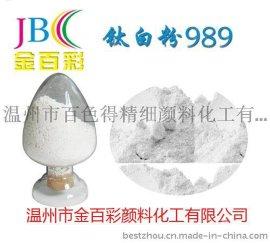 优质推荐 CR-989金红石型金百彩钛白粉 高耐候钛白粉批发