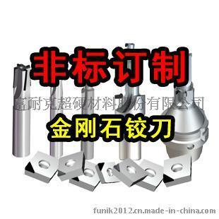 PCD金剛石銑刀 富耐克訂做非標銑刀拉 數控銑刀 來電可定製開發