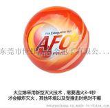 自动灭火球/ABC干粉灭火球/AFO自动灭火装置
