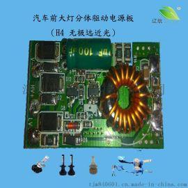 PCB电路板方案成熟 6V3.8ALED汽车前大灯H4无极远近光分体电源板