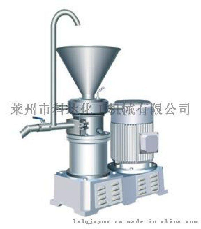 研磨機 花生醬用膠體磨 萊州科達化機膠體磨供應