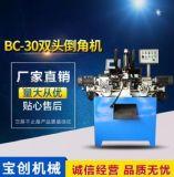 厂家直销 BC-30双头倒角机液压 全自动双头倒角