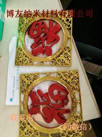 深圳博友纳米喷镀设备 环保电镀镜面工艺 纳米喷镀配方技术培训