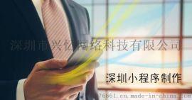 深圳小程序开发公司兴忆网络为您提供私人订制服务