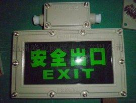 防爆疏散指示灯BAYD81-b2