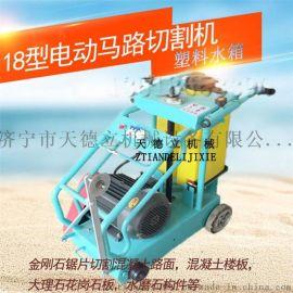 500型18公分电动马路切割机 水泥地面切缝机