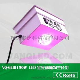 150W全光谱可定制光谱LED植物生长补光灯