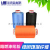 金霞化纖 環保有色阻燃滌綸絲,低熔點滌綸阻燃色絲