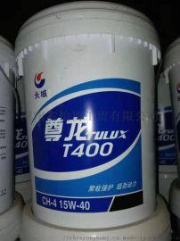 长城润滑油尊龙TULUX T400柴油机油
