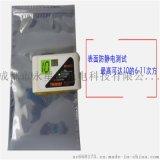成都工厂专业生产防静电屏蔽袋真空屏蔽袋ESD袋