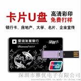 USB Flash DISK 廣告u盤 卡片u盤