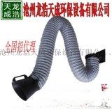工業除塵通風排廢氣煙霧萬向定位竹節管焊錫免支撐