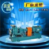 IH卧式管道化工泵热水循环增压泵
