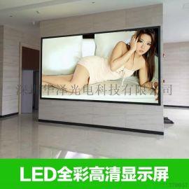 会议室内P2.5全彩高清LED显示屏电子大屏幕