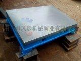鑄鐵研磨平臺 研磨平板 壓砂平板 嵌砂平板