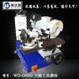 万能工具磨床WD-G600