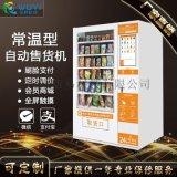 广东伍易科技无人智能售货机 饮料零食自动售货机 厂家支持定制