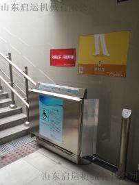 本溪市 丹东市  启运老年人座椅电梯价格  家庭  楼梯升降机 斜挂式无障碍电梯