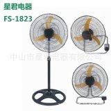 麦诗特FS-182318寸三合一强力落地扇
