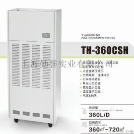 仟井除湿机TH-360CSH大型仓库用工业除湿设备