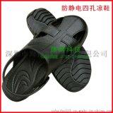 防靜電涼鞋 防靜電四眼拖鞋 防塵鞋潔淨涼鞋