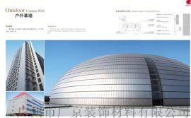 北京双曲铝单板价格|双曲弧形铝单板厂家|双曲异形铝单板供应商