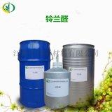 天然優質單體香料鈴蘭醛