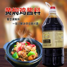 黄焖鸡米饭酱料,厂家直销