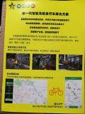 供应传统公共自行车改造成 定点停放无桩无卡共享单车全套改造产品和系统运营