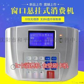 沈阳饭卡机厂家,沈阳IC卡消费机系统,沈阳  食堂一卡通