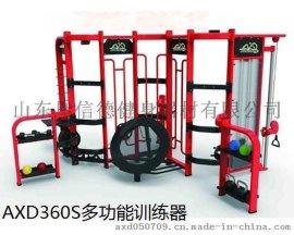 奥信德AXD-360S多功能综合私教室综合训练器
