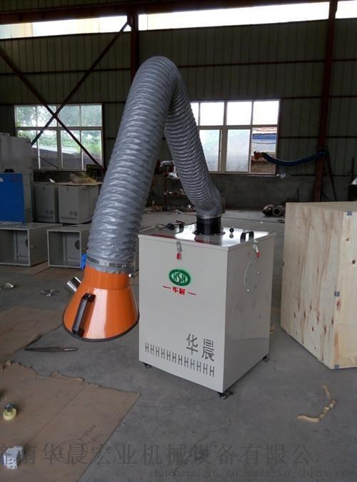 济南华晨供应HCHY系列自动焊接烟尘除尘器反吹式焊烟净化器  可移动焊烟净化器  双臂焊接烟尘净化器