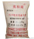 厂家供应 混凝土高效减水剂 干混砂浆减水剂